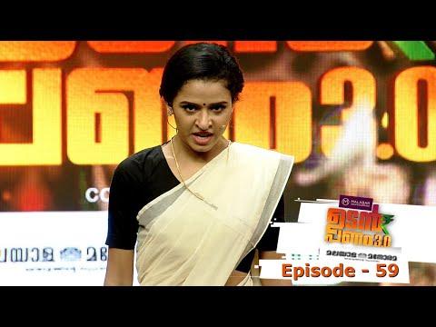 Episode 59 | Udan Panam 3.0 | Dain Kottapuram Rocks!!!