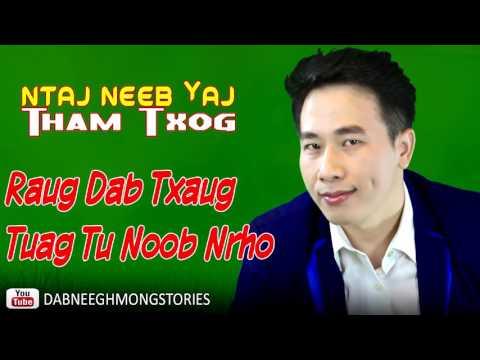 Dab neeg  Xwm Txheej  Raug Dab Ntxaug Tuag Tu Noob Nrho  2/17/2017 (видео)