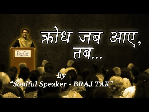 Leadership quotes - कमान से निकले तीर को....Latest Motivational Shayari in Hindi by Soulful Speaker BRAJ TAK