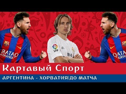 Картавый Спорт. Аргентина - Хорватия. До матча - DomaVideo.Ru