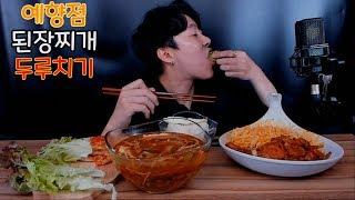 두루치기 먹방 된장찌개 예향정 한입만eat Doenjang jjigae duruchigi Korean Muk…
