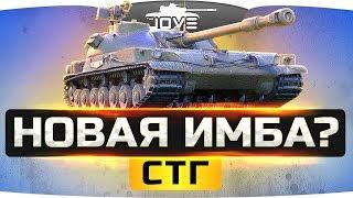 Новая Советская Имба? ● Тестируем СТГ «Гвардеец»!
