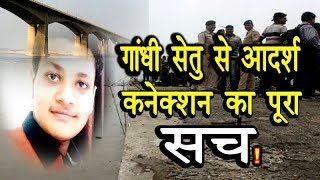 Video Gandhi Setu Pul से गिरी स्कार्पियो का Patna के Adarsh से कनेक्शन का पूरा सच !   LiveCities MP3, 3GP, MP4, WEBM, AVI, FLV Mei 2019