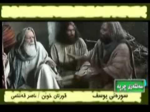 Prophet Yusuf (Joseph) Movie Summary with Quran Recitation and English Subtitles Pt 2 of 3