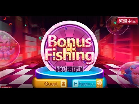 《Bonus Fishing 街機電玩捕魚達人》手機遊戲玩法與攻略教學!