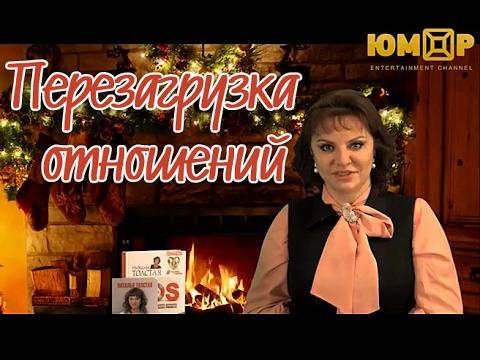 Наталья Толстая - Перезагрузка отношений