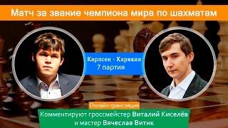 Карлсен - Карякин. 7 партия. Матч за звание чемпиона мира по шахматам