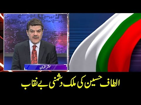 Khara Such with Mubasher Lucman | Altaf Hussain Exposed | 26 Dec 2016 | 24 News HD