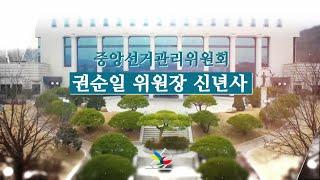 2020년 중앙선거관리위원회 권순일 위원장 신년사