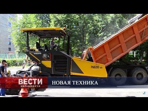Вести Барановичи 19 июня 2019.
