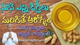 నూనె ఎంత డిగ్రీల వరకు వేడి చేస్తే ఆరోగ్యం ?   Reused Cooking Oil   Dr Manthena Satyanarayana Raju