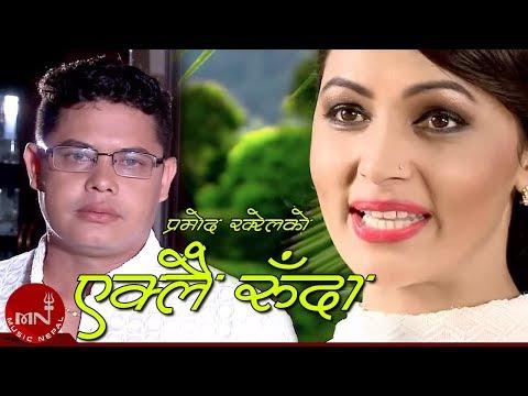 Eklai Ruda  Kathai Bhanchhan HD By Pramod Kharel
