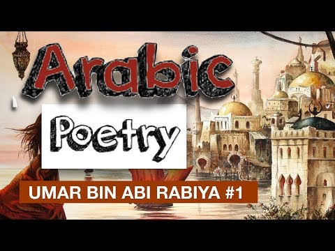 Poetry: Umar Bin Abi Rabiya #1 لمن الديار [English]
