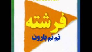 Fereshteh - Ey Adamaye Ashegh |فرشته - ای آدمای عاشق