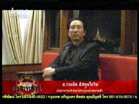 2014/01/12 ศาสตร์พยากรณ์ ช่วงที่1 พูดคุยกับ อ.วรธนัท อัศกุลโกวิท ตอน7 'ฮวงจุ้ยคือทุกอย่างของชีวิต'