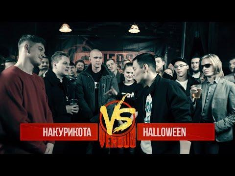 VERSUS: FRESH BLOOD 3 (НАКУРИКОТА VS HALLOWEEN) Третий Отборочный Баттл (видео)