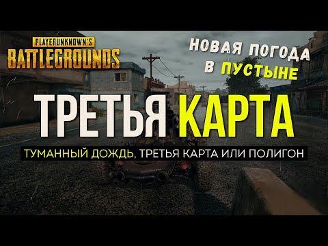 Третья карта Dihorotok / Новости PUBG / PLAYERUNKNOWN'S BATTLEGROUNDS ( 13.11.2017 ) (видео)