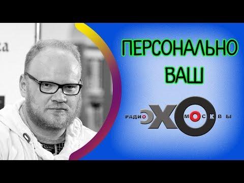 💼 Олег Кашин | Персонально Ваш | радио Эхо Москвы | 30 октября 2017