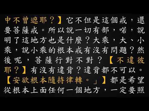 廣論音檔手抄字幕-86B