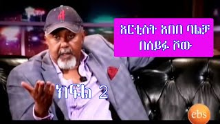 Abebe Balcha on Seifu Fantahun Show - Part 2