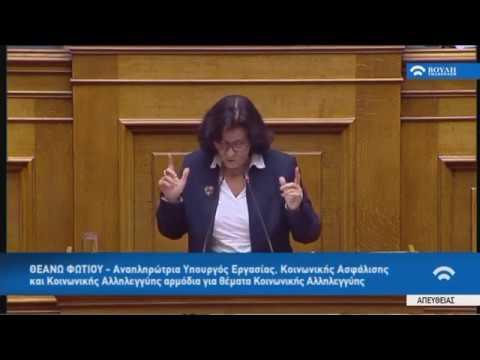 Θ.Φωτίου(Αν.Υπουργός Κοινωνικής Αλληλεγγύης)(Αναθεώρηση Συντάγματος)(12/02/2019)