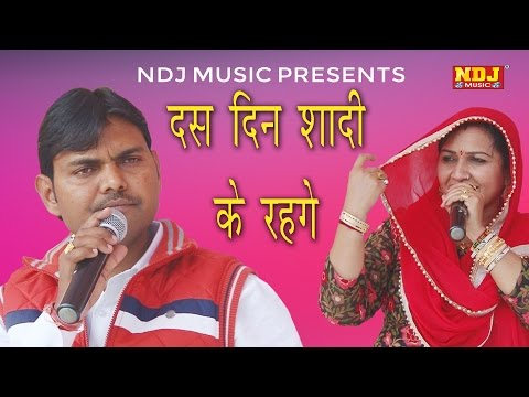 Video हरयाणवी चटपटी रागनी रसिया । दस दिन शादी के रहगे । New Haryanvi Ragni 2017 | Suresh Gola Rajbala | download in MP3, 3GP, MP4, WEBM, AVI, FLV January 2017