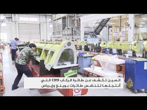 العرب اليوم - شاهد: الصين تقتحم سوق الطيران التجاري بطائرتها الجديدة