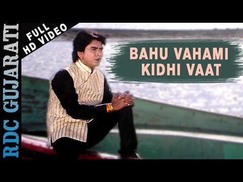 Video New Gujarati Movie Song   Bahu Vahami Kidhi Vaat   FULL VIDEO   Rajdeep Barot   Gujarati Sad Song download in MP3, 3GP, MP4, WEBM, AVI, FLV January 2017