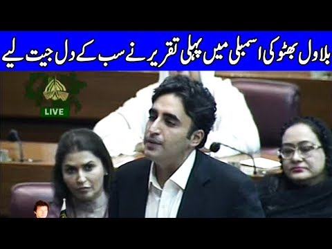 Bilawal Bhutto's First Heart Touching speech in National Assembly | 17 August 2018 | Dunya News
