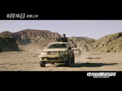 《中国推销员》China salesman Trailer 2017
