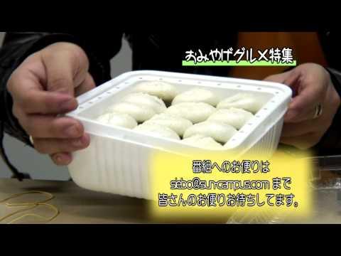 Delicious ぐる☆メン 「おみやげグルメ特集ー普賢岳噴火まんじゅう」