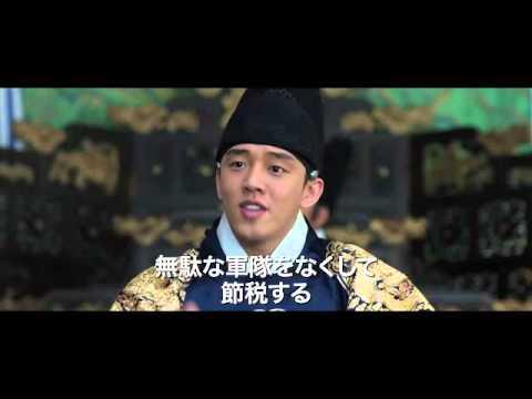 『王の運命(さだめ) 歴史を変えた八日間』【9/3~】