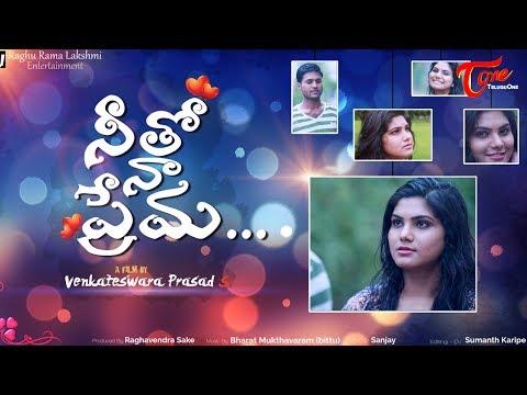 Neetho Naa Prema | Latest Telugu Short Film 2017 | by Venkateswara Prasad S