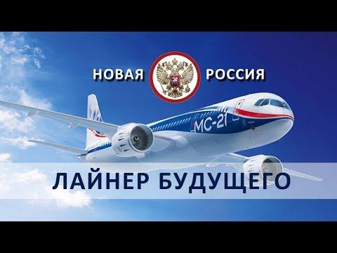 Самолёт МС-21. Эксклюзивный репортаж изнутри новейшего лайнера