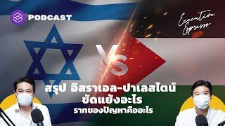 สรุป อิสราเอล-ปาเลสไตน์ ขัดแย้งอะไร รากของปัญหาคืออะไร | Executive Espresso