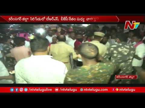 కరీంనగర్ జిల్లాలో టీఆర్ఎస్, బీజేపీ నేతల మధ్య వాగ్వాదం, తోపులాట   NTV