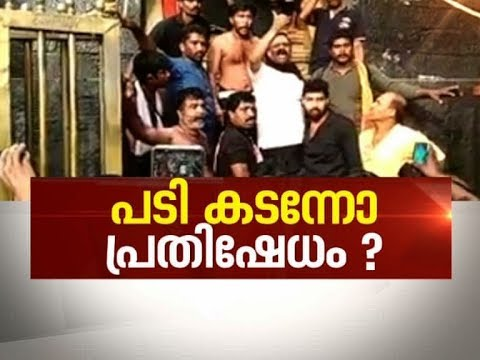 Sabarimala Protests Continue On Second-Day : News Hour 6 Nov 2018