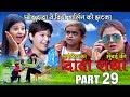 "Khandesh ka DADA part 29 ....  ""छोटू ने दिया डार्लिंग को झटका""II Khandesh Comedy 2018 II"