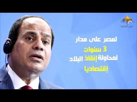 رسالة السيسى للشعب.. تقشفوا من اجل رفاهيتنا