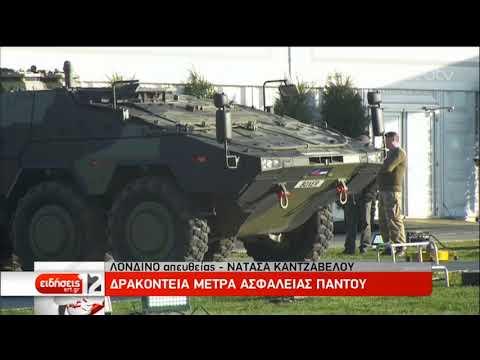 Δρακόντεια μέτρα ασφαλείας στο Λονδίνο για τη Σύνοδο του ΝΑΤΟ | 04/12/2019 | ΕΡΤ