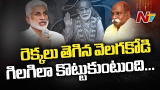 MP Vijayasai Reddy Strong Counter To Velagapudi Ramakrishna