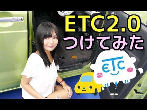 お得で便利な「ETC2.0」をウェイクに取り付けてみた!( ^ ^ )/ видео