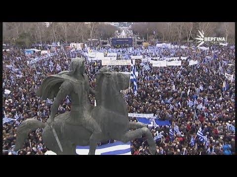 Χιλιάδες κόσμου στο συλλαλητήριο για τη Μακεδονία