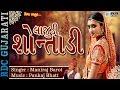 Lajudi Shontadi | લાજુડી શૉન્તાડી | Popular Gujarati Lok Geet | Maniraj Barot | Full Audio Song