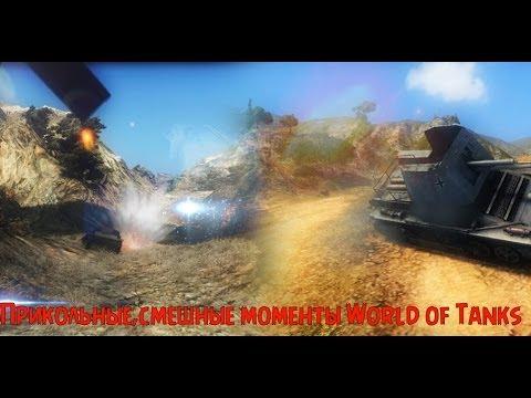 Прикольные,смешные моменты World of Tanks#1