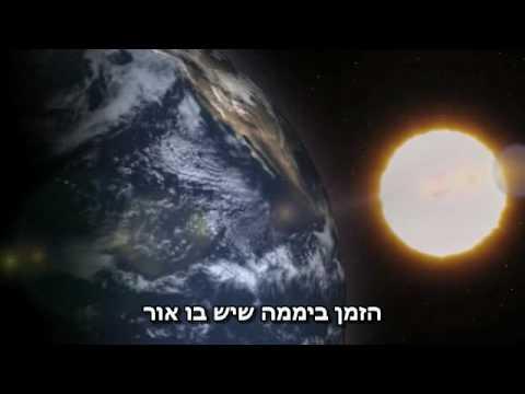 Ein Tag auf der Erde (hebräische Untertitel)