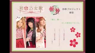 春曲「初恋乙女歌」発表