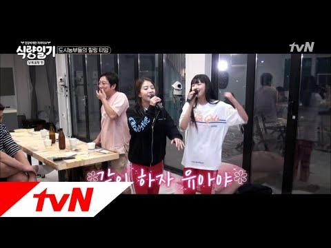 fooddiary 농장식구들의 노래 한마당♬(feat. 보아-유아) 180704 EP.5