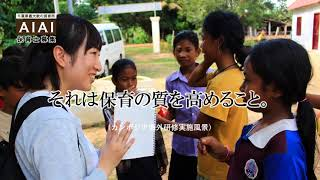 AIAI(あい・あい保育園)保育士募集CM(Ver.G/カンボジア)
