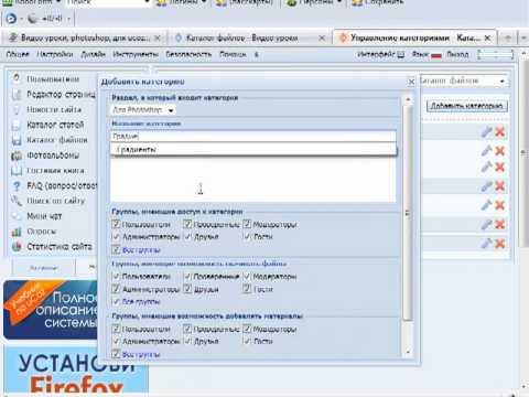 Как заменить картинку сайта в ucoz
